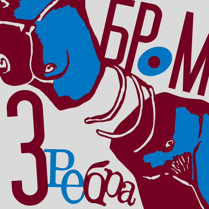 Three ribs cover art