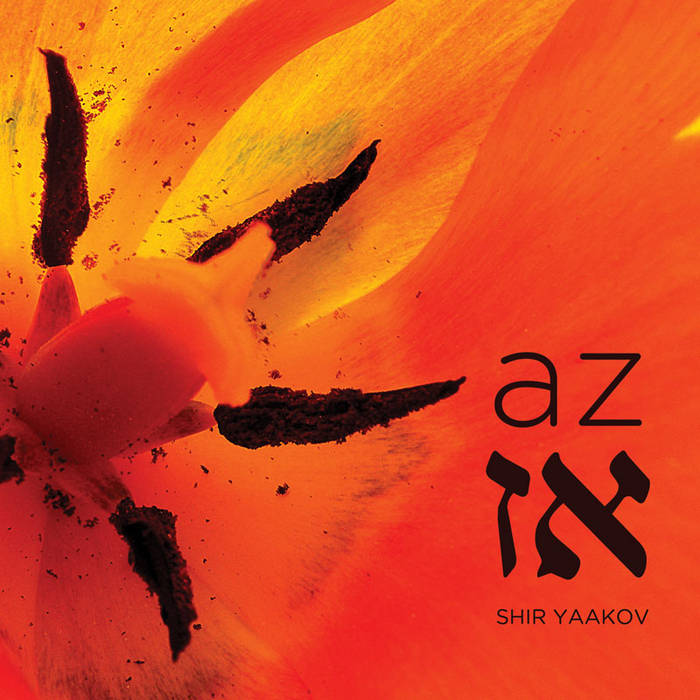 az אז cover art