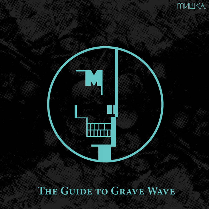 The Guide to Grave Wave [Disc 3] cover art