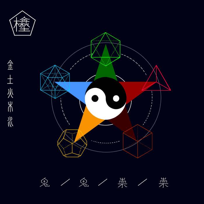 Wu Xing《五行》 cover art