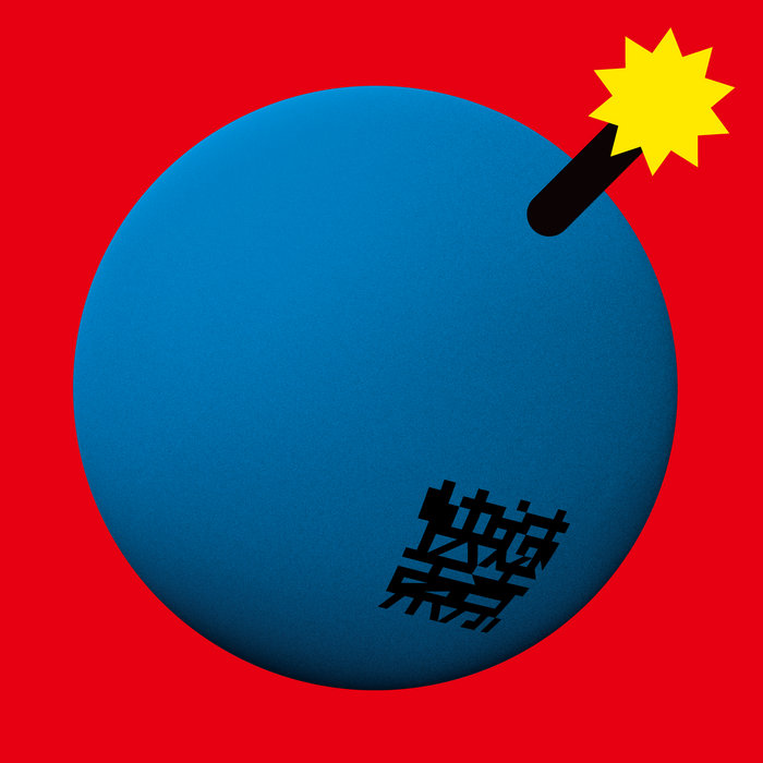 Red Blue cover art