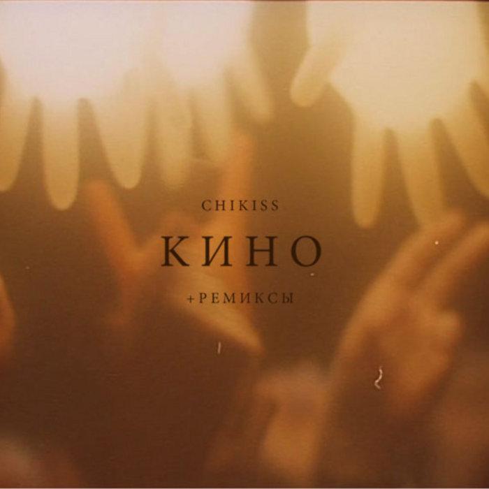 Kino + Remixes cover art