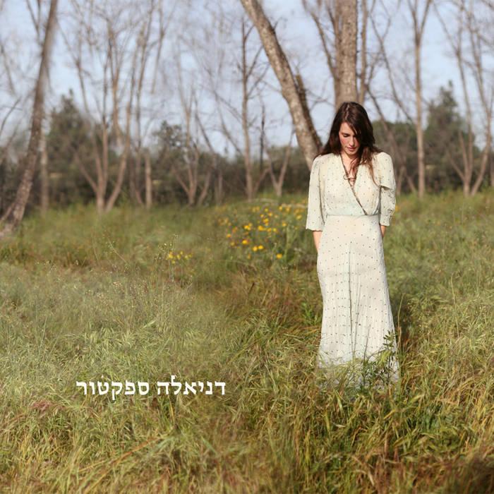 דניאלה ספקטור- אלבום בכורה cover art
