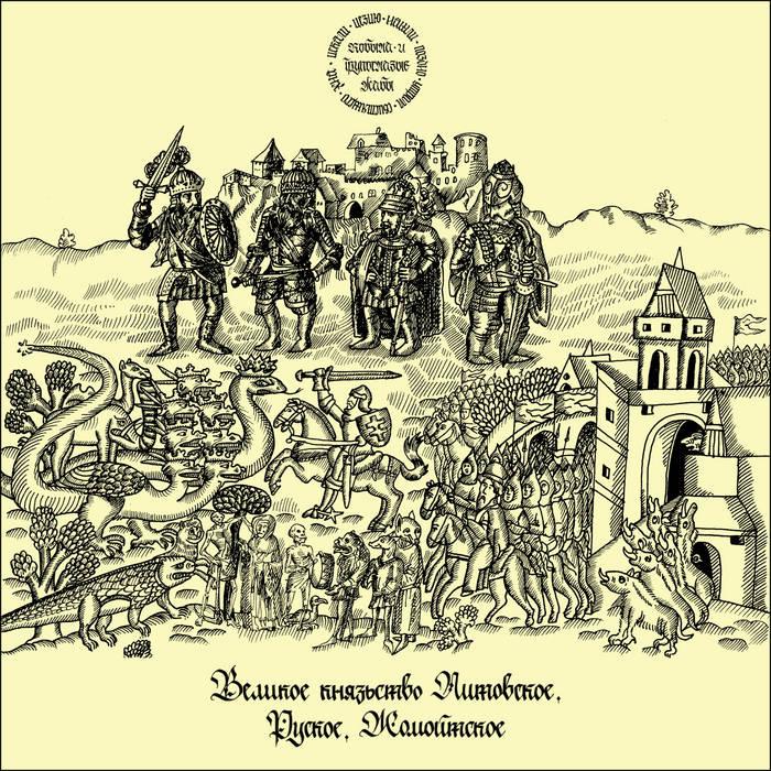 Великое князьство Литовское, Руское, Жомойтское cover art