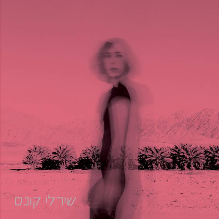 שירלי קונס cover art