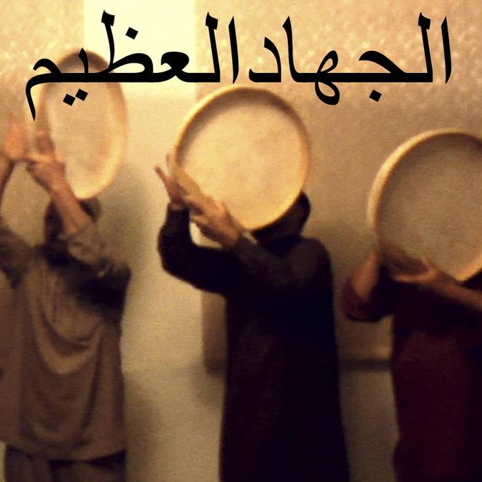 LE GRAND JIHAD • soufisme en Tchétchénie (4) cover art
