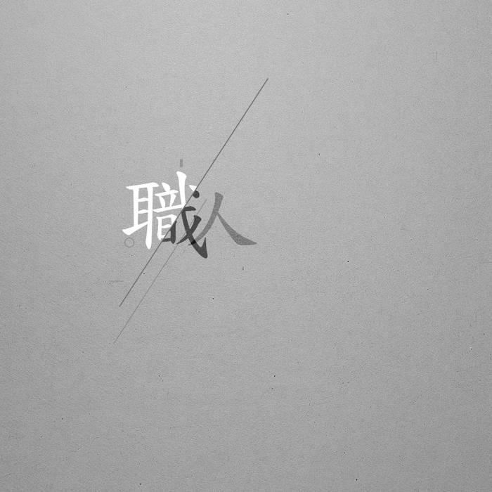Shokunin / 職人 cover art