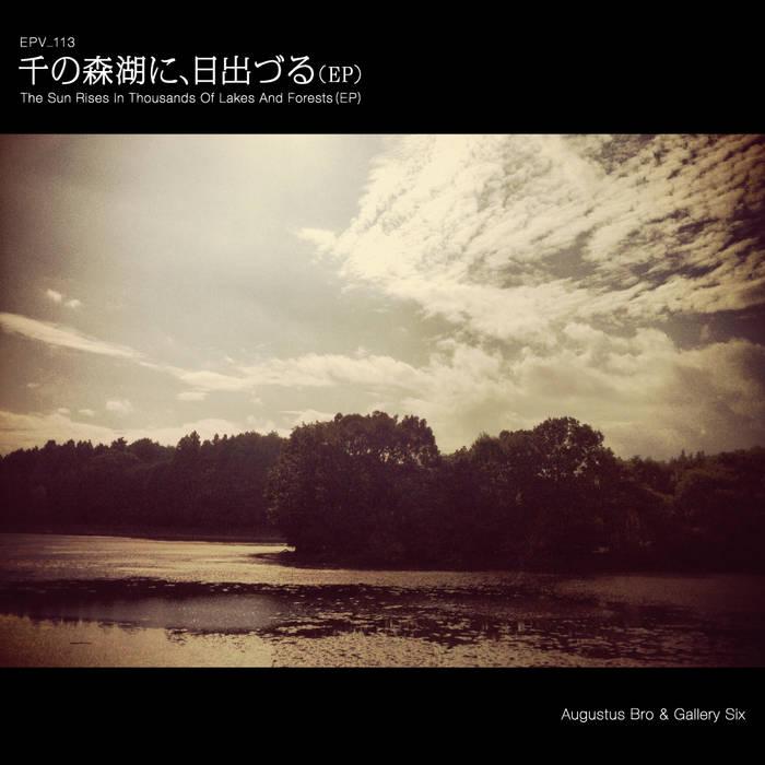 千の森湖に、日出づる(EP) cover art