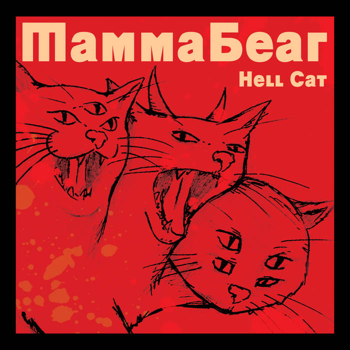 Hell Cat cover art