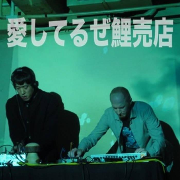愛してるぜ鯉売店 - Live Noise Improvisations cover art