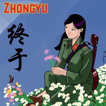Zhongyu main photo