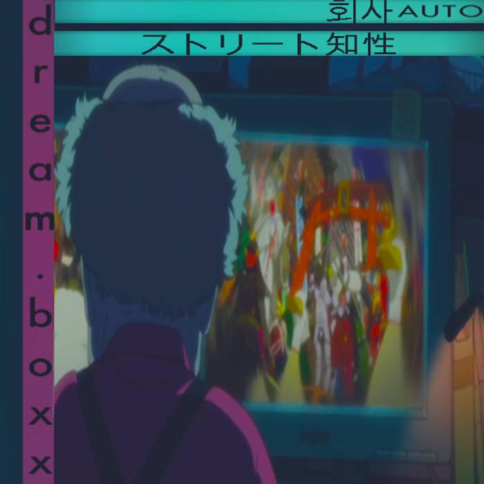 ストリート知性dream.boxx cover art