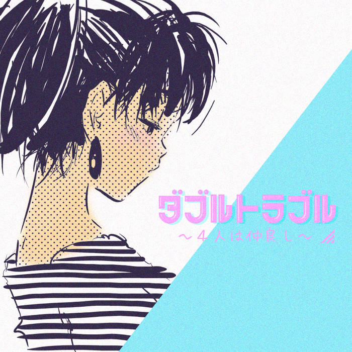 ダブルトラブル ~4人は仲良し~ cover art