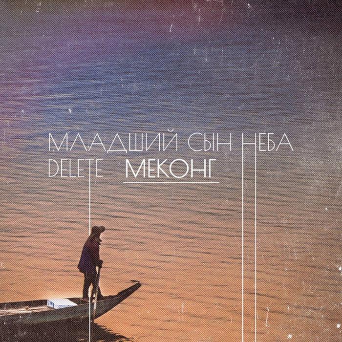 Меконг cover art