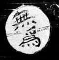 Wu-Wei Music image