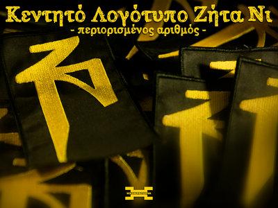 Κεντητό Λογότυπο Ζήτα Νι main photo