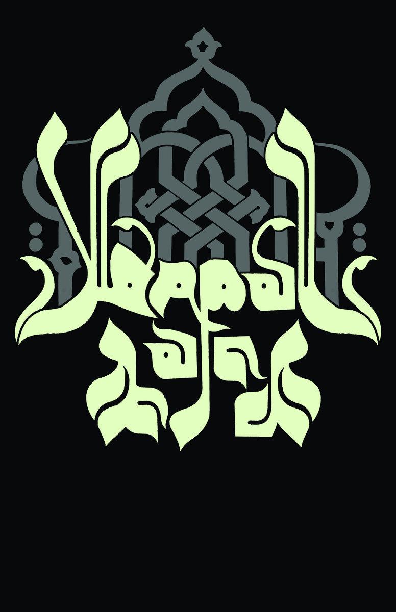 Design t shirt glow in the dark -  Jihad Black Glow In The Dark T Shirt Photo