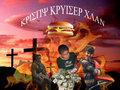 Krispy Kruiser Clan image