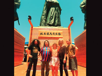 Acid Mothers Temple & The Cosmic Inferno 'Shakeespeare From The Cosmic Inferno' 2xLP TEST PRESSING main photo