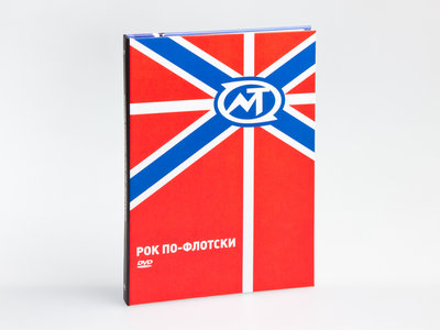DVD — Рок по-флотски main photo