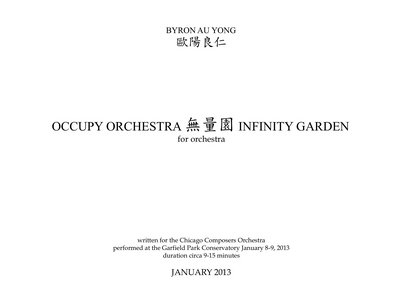 Occupy Orchestra 無量園 Infinity Garden (orchestra) main photo