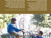 רוכב אופניים - החוברת photo