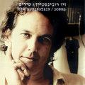 Ziv Rubinstein זיו רובינשטיין image