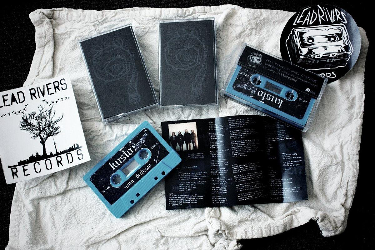 kusto  - что бывало   Lead Rivers Records