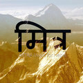 MITRA Music for Nepal image