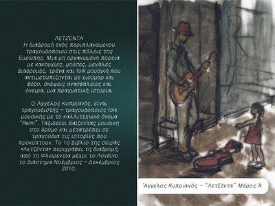 Book: Legenda - Part A(Greek). main photo
