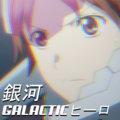 銀河 GALACTIC ヒーロー image