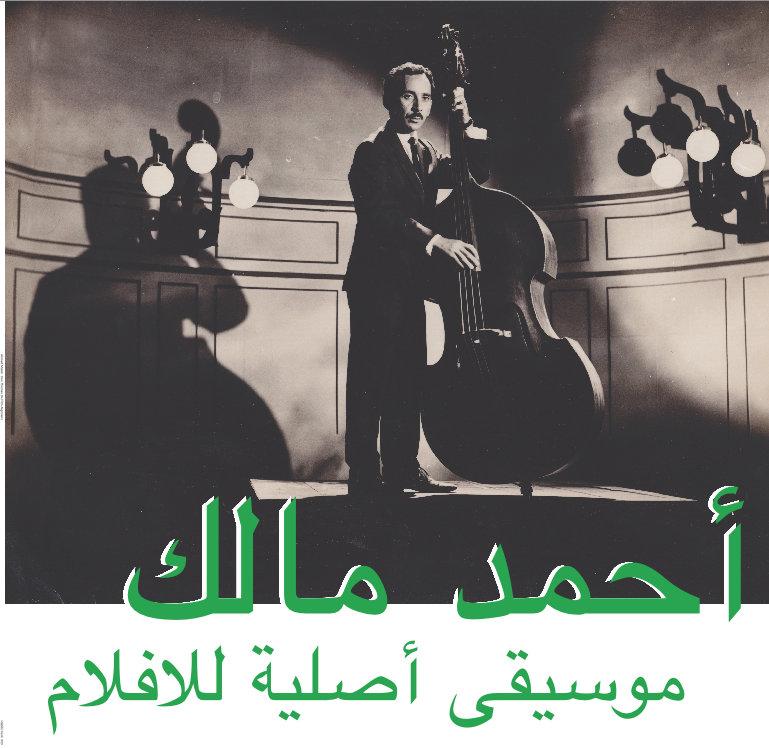 Top Habibi 003: Ahmed Malek | Habibi Funk Records WP29