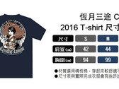 Crescent Lament 2016 T-shirt photo