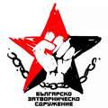 Bulgarian Prisoners Association image