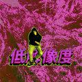 DJ YUNG HULK image