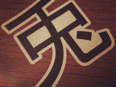兎 Rabbit Kanji Sticker 兎 main photo