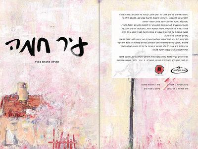 ספר שירה + CD main photo
