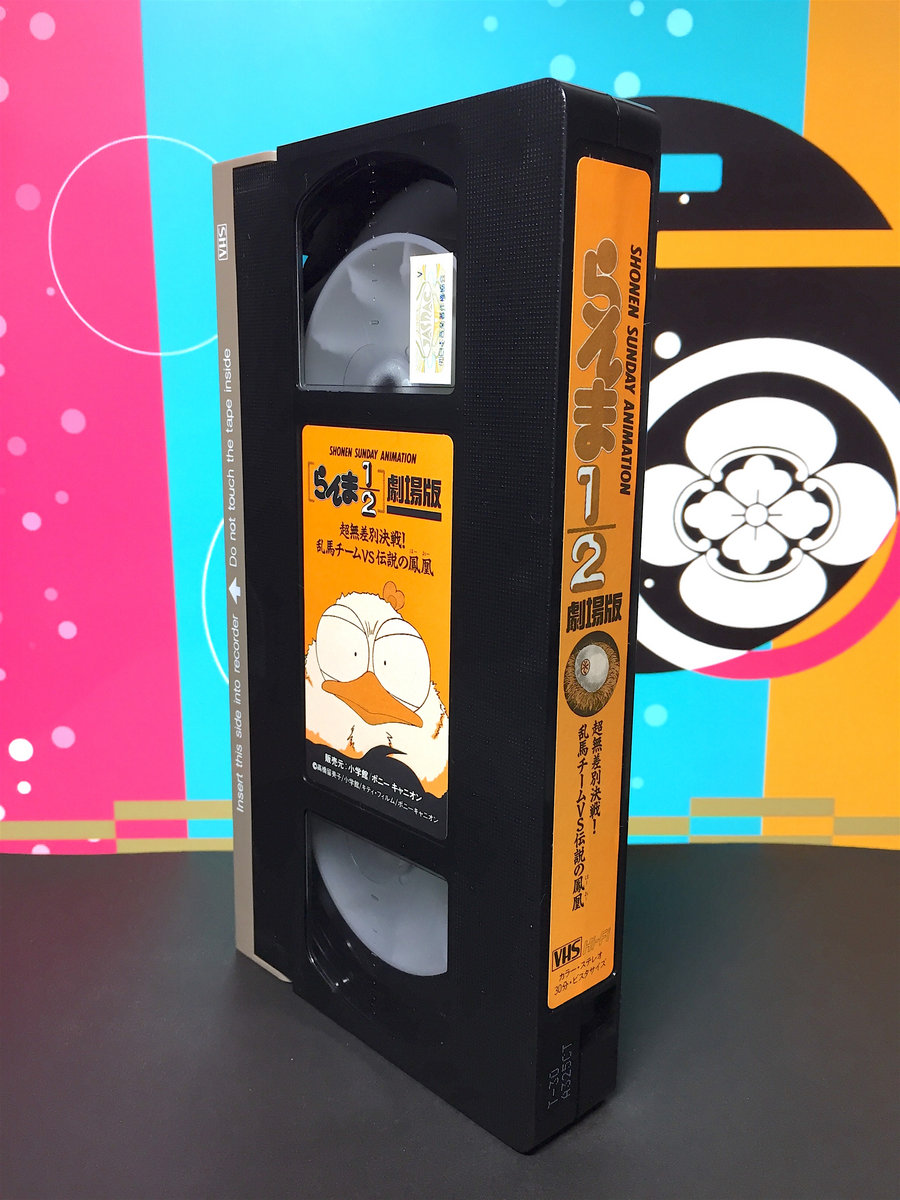 Used VHS】らんま1/2 超無差別決戦! 乱馬チームVS伝説の鳳凰 | Seikomart