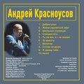 Andrey Krasnousov image