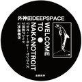 外神田Deepspace image