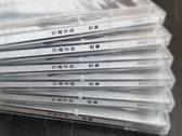 Simulacra CD (Chinese version with 2 bonus tracks) + limited China & Taiwan 2016 tour T-Shirt photo