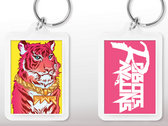 "Two-Sided ""Wild Style"" Tiger/Logo Keychain photo"