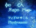 フィドロサミル (Phydrosamir) image