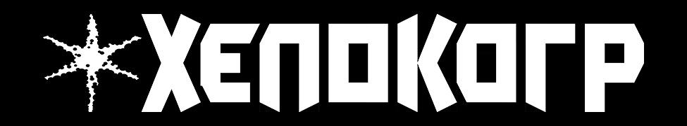 xenokorp