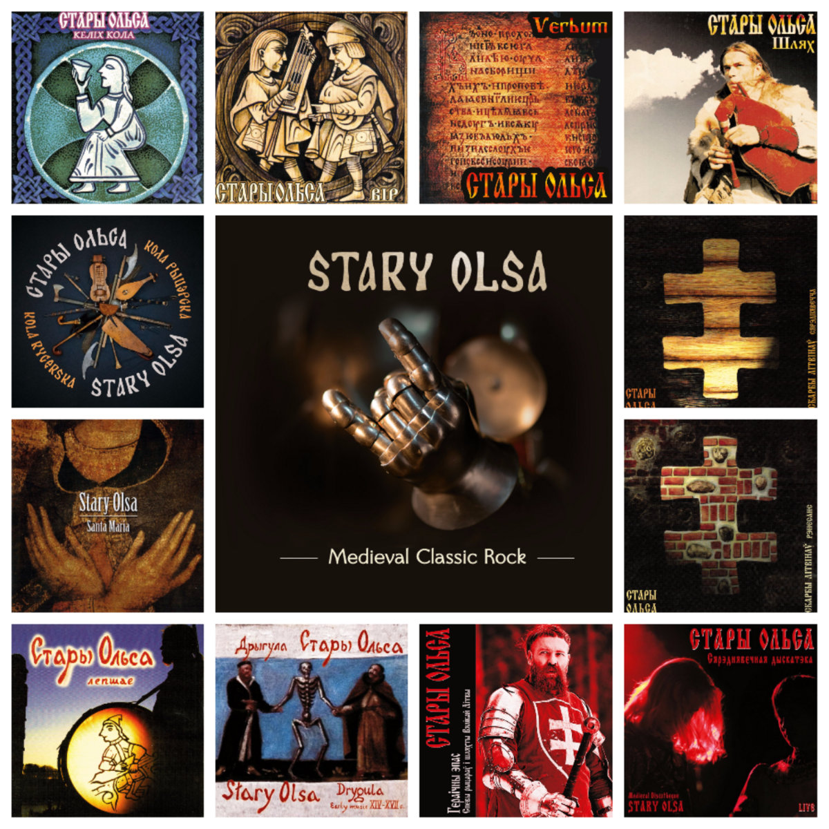 Medieval Classic Rock  2016 | Stary Olsa