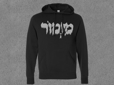 "Mizmor ""logo"" hooded sweatshirt main photo"