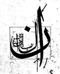 al-bayān image