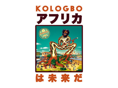 Wearplay LP#18 - Kologbo - アフリカは未来だ - T-shirt Made In France + Full Album Digital Download main photo