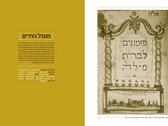 101 Piyutim – Book || מאה ואחד פיוטים – ספר photo
