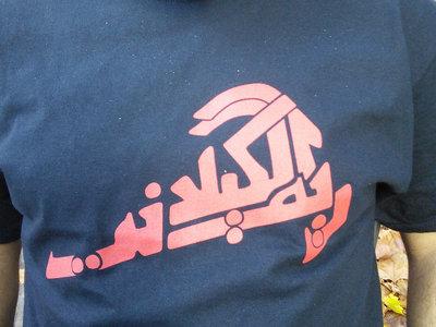 Reem Kelani T-shirt main photo